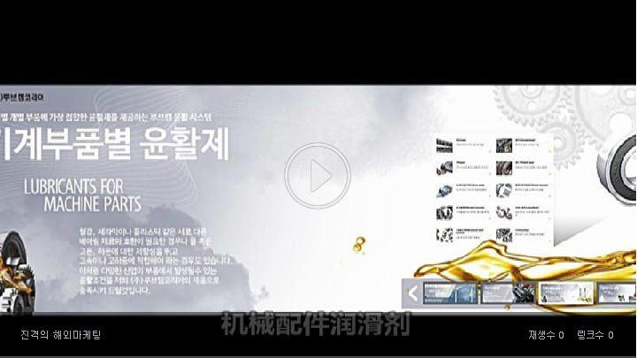 PR Video_Lubchem(루브캠코리아) - 중문 자막